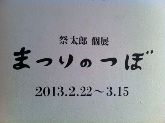 祭太郎個展−まつりのつぼ−会場